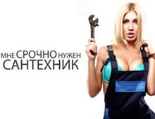 leninsk.v-sa.ru Статьи на тему: услуги сантехников в Ленинск-Кузнецком